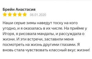 semejnyj-psiholog-rostov-na-donu-otzyv_Anastasii-o-konsultazii-igorya-kholyaro