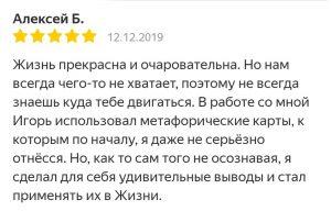semejnyj-psiholog-rostov-na-donu-otzyv-alexeya-o-konsultazii-igorya-kholyaro