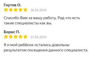 semejnyj-psiholog-rostov-na-donu-Otzyv-Borisa-o-konsultazii-igor-kholyaro